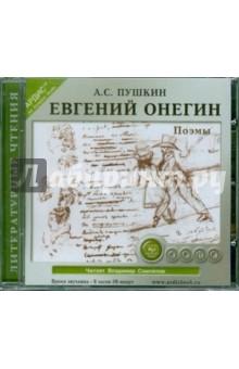 Купить аудиокнигу: Александр Пушкин. Евгений Онегин. Поэмы (CDmp3, читает Самойлов В., на диске)