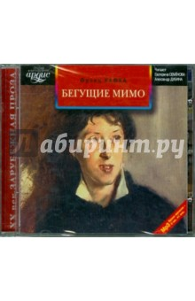Купить аудиокнигу: Франц Кафка. Бегущие мимо (аудиокнига MP3, читают Екатерина Семенова, Александр Дубина, на диске)