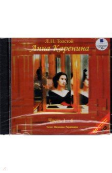 Купить аудиокнигу: Лев Толстой. Анна Каренина. Части 1-4 (2CDmp, читает Герасимов В., на диске)
