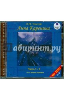 Купить аудиокнигу: Лев Толстой. Анна Каренина. Части 5-8 (2CDmp3, читает Герасимов В., на диске)
