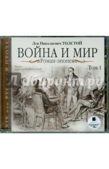 Купить аудиокнигу: Лев Толстой. Война и мир. Том 1 (роман-эпопея, читает Терновский Е., на диске)