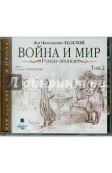 Купить аудиокнигу: Лев Толстой. Война и мир. Том 2 (роман-эпопея, читает Терновский Е., на диске)
