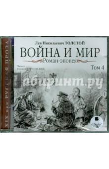 Купить аудиокнигу: Лев Толстой. Война и мир. Том 4 (роман-эпопея, читает Терновский Е., на диске)