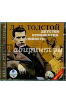 Купить аудиокнигу: Лев Толстой: Детство. Отрочество. Юность (2CDmp3, читает Герасимов В. , на диске)