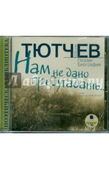 Федор Тютчев. Нам не дано предугадать... Поэзия. Биография (CDmp3). Издательство: Ардис, 2010 г.