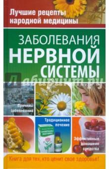 Заболевания нервной системы - Ионова, Храмова, Давлетгариева