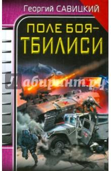Поле боя - Тбилиси - Георгий Савицкий