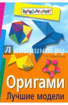 Оригами. Лучшие модели - Татьяна Сержантова