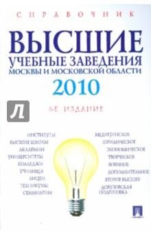 Справочник высшие учебные заведения 2010. Москва и московская область
