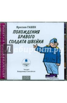 Купить аудиокнигу: Ярослав Гашек. Похождения бравого солдата Швейка (2CDmp, читает Самойлов Владимир, на диске)