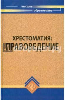 Хрестоматия: правоведение - Власова, Напалкова, Абдурахманова, Гордиенко