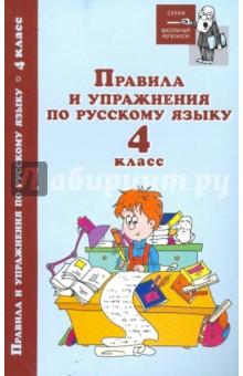 Правила и упражнения по русскому языку: 4 класс - Игорь Родин