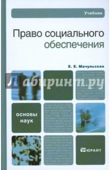 Право социального обеспечения - Елена Мачульская