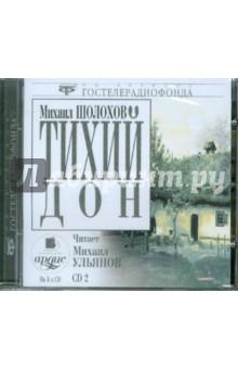 Купить аудиокнигу: Михаил Шолохов: Тихий Дон. CD 2 (CDmp3, читает Михаил Ульянов, на диске)