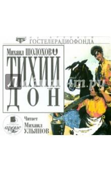 Купить аудиокнигу: Михаил Шолохов. Тихий Дон (3CDmp3, читает Михаил Ульянов, на диске)