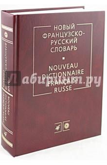 Новый французско-русский словарь - Гак, Ганшина