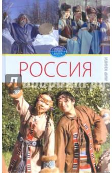 Россия.Том 2 - Светлана Ермакова