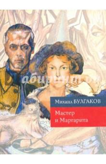 Мастер и Маргарита - Михаил Булгаков изображение обложки