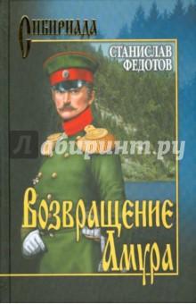 Возвращение Амура - Станислав Федотов