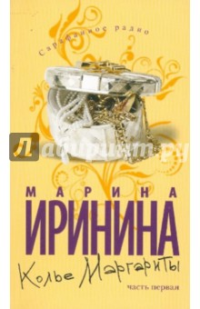 Колье Маргариты. Часть 1 - Марина Иринина