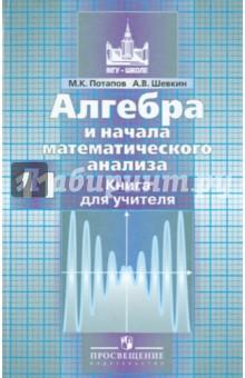 Алгебра и начала анализа. 11 класс. Базовый и профильный уровни. Книга для учителя - Потапов, Шевкин