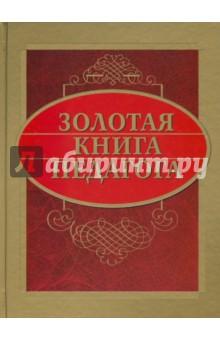 Золотая книга педагога - Евгений Рапацевич