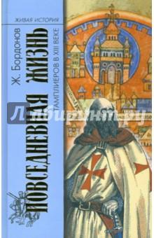 Повседневная жизнь тамплиеров в 13 веке - Жорж Бордонов