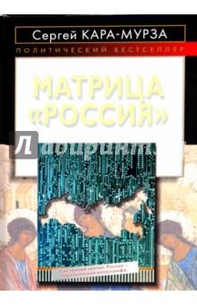 Матрица Россия - Сергей Кара-Мурза