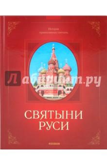 Святыни Руси - Григорий Гаврилов