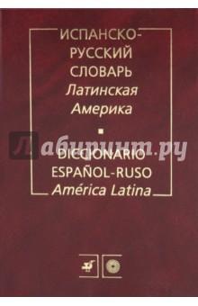 Испанско-русский словарь. Латинская Америка - Наталия Фирсова