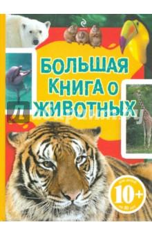 Большая книга о животных - Джудичи, Каневаро, Ратто