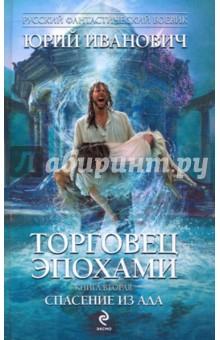 Торговец эпохами. Книга вторая: Спасение из ада - Юрий Иванович