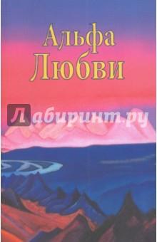 Альфа Любви - Рефери, Рефери