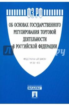 ФЗ Об основах государственного регулирования торговой деятельности в РФ №381-ФЗ