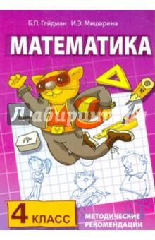 Методические рекомендации по работе с комплектом учебников Математика. 4 класс - Гейдман, Мишарина
