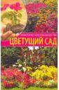 Наталия Алешина - Цветущий сад обложка книги