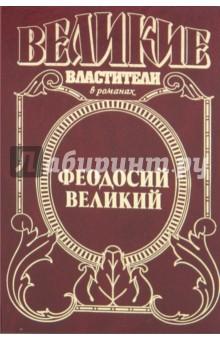 Феодосий Великий. Последний император - Александр Антонов
