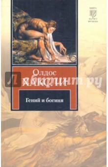 Гений и богиня - Олдос Хаксли