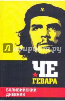 Боливийский дневник - Гевара Че