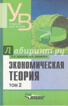 Экономическая теория: учебник для вузов. В 2-х томах. Том 2 - Шишкин, Шишкина