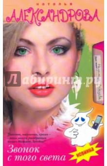 Купить Наталья Александрова: Звонок с того света ISBN: 978-5-17-062813-1