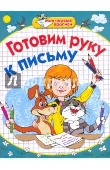 Готовим руку к письму - Соколова, Нянковская