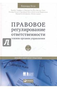 Правовое регулирование ответственности членов органов управления: анализ мировой практики - Бернард Блэк