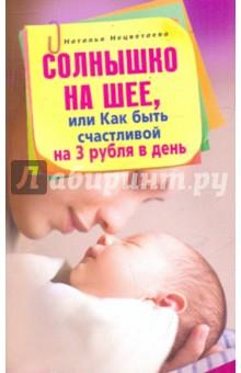 Солнышко на шее, или Как быть счастливой на 3 рубля в день - Наталья Нецветаева