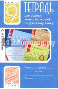 Тетрадь для оценки качества знаний к учебнику по русскому языку..9 класс - Светлана Пименова