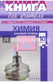 Габриелян 10 электронную класс химии книгу