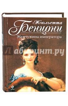 Жемчужина императора - Жюльетта Бенцони