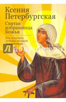 Ксения Петербургская: святая избранница Божья - М. Тимофеев