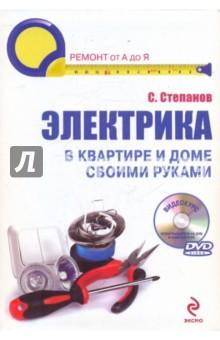 Электрика в квартире и доме своими руками (+CD) - Сергей Степанов