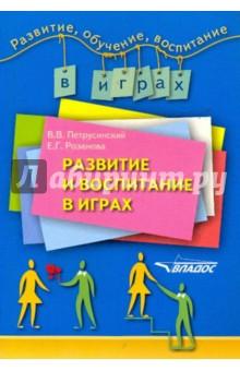 Развитие и воспитание в играх - Розанова, Петрусинский